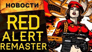 🔥Грядет Red Alert REMASTERED? Правда, или фейк? | Новости онлайн игр №10