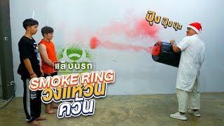 แล็บนรก EP.21 เครื่องทำวงแหวนควัน!!! (Smoke Ring)