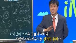 [C채널] 재미있는 신학이야기 In 바이블 - 조직신학 11강 :: 하나님의 예정 / 선택과 유기