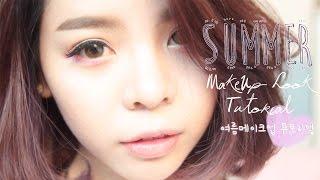 Summer Korean Makeup Look Tutorial/ (예쁜 여름메이크업 튜토리얼) | Erna Limdaugh
