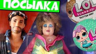 Download Video МАМА И ПАПА БАРБИ, блестящий шар LOL / Посылка из Америки с куклами MP3 3GP MP4