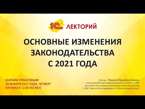 1C:Лекторий 28.01.21 Основные изменения законодательства с 2021 года и их поддержка в 1С:Бухгалтерии