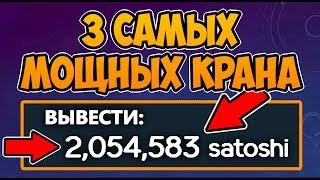 🔴 2 000 000 САТОШЕЙ В ДЕНЬ 🔴 С 3 ТОП БИТКОИН КРАНОВ!СКАМ