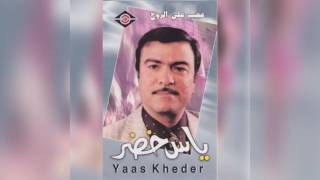 تحميل اغاني Ghaseb Alya Alrooh ياس خضر - غصب علي الروح MP3