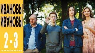 Ивановы-Ивановы - комедийный сериал HD - 2 и 3 серии