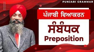 punjabi grammar - Video hài mới full hd hay nhất - ClipVL net