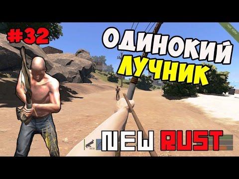 NEW Rust - Одинокий лучник #32