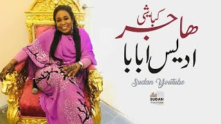 تحميل اغاني هاجر كباشي - اديس ابابا - جديد الاغاني السودانية 2020 MP3