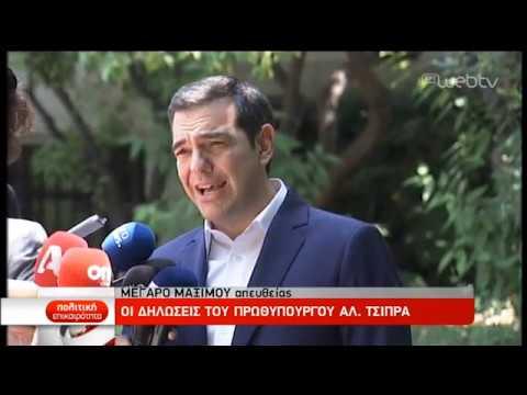 Αλ.Τσίπρας: Το αποτέλεσμα των ευρωεκλογών άνοιξε την όρεξη στο παλιό κατεστημένο   06/06/2019   ΕΡΤ