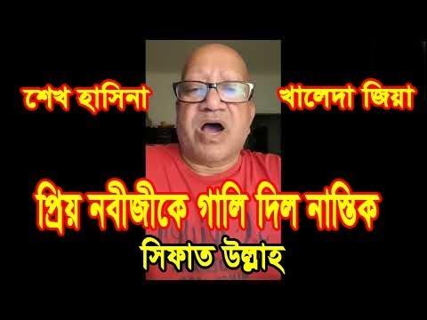 আমি মদ খাবো মাগি চুদবো নাস্তিক সিফাত উল্লাহ Sefat Ullah Deshi Tube
