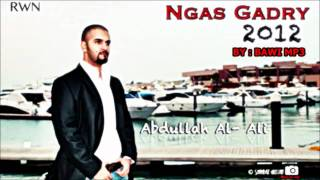 تحميل اغاني عبدالله العلي - نقص قدري 2012 + التحميل |HD| MP3