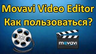 Movavi Video Editor 11 как пользоваться