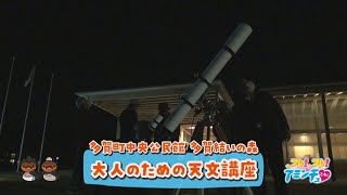 みんなで天体観測!「大人のための天文講座」多賀町中央公民館 多賀結いの森
