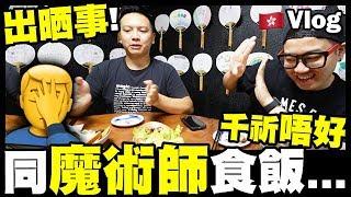 【Vlog】出晒事!🤦♂️千祈唔好同魔術師食飯... w/ Michael Lam