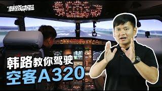 韩路体验:原来开飞机这么简单?10分钟教会你驾驶空客A320【补档】