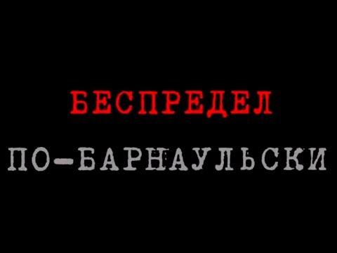 Беспредел по-Барнаульски