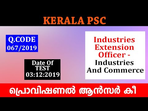 067 | Industries Extension Officer in Industries and Commerce - Provisional Answer Key | Kerala PSC