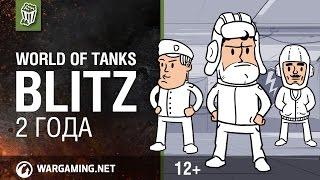 World of Tanks Blitz празднует 2 года