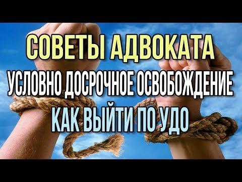 Консультация юриста Условно досрочное освобождение 1 часть Как выйти по УДО Советы адвоката