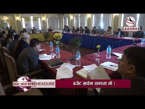KAROBAR NEWS 2018 11 16 जनप्रतिनिधिले आफूलाई सर्वशक्तिमान सम्झिंदा बजेट नै आएन (भिडियो सहित)