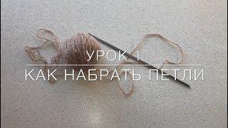 Урок 1. Как набрать петли. Уроки вязания спицами для начинающих с нуля от Счастливой Улитки