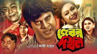 Jobor Dokhol   জবর দখল   Bangla Action Movie 2019   Ilias Kanchan   Munmun   Amit Hasan   Kazi Hayat