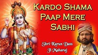 Kardo Shama Paap Mere Sabhi || Pujya Shri Karun Dass Ji Maharaj || Bhajan || Yamunanagar Haryana