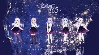 【 Little Rabbit 】 은하철도 365 ✧ (銀河鉄道365) cover