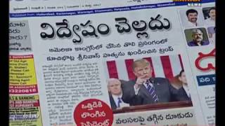 Today Top News|All Paper Updates|Telugu News| Paper Analysis|T & AP News|News And Views|Mahaa News