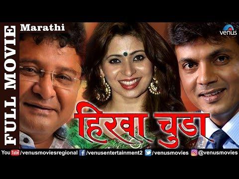 Download Hirwa Chuda - Marathi Full Movie  | Milind Gavli, Deepali | Superhit Marathi Movies Mp4 HD Video and MP3