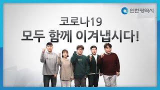 코로나19 모두 함께 이겨냅시다!(feat. 인천시 홍보대사 필근아소극장팀)
