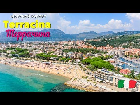 Террачина. Курорт в регионе Лацио (Италия)