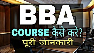 BBA Course details in Hindi | BBA after 12th | Sunil Adhikari - Download this Video in MP3, M4A, WEBM, MP4, 3GP