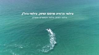 חופי אשדוד- רחפן DJI phantom 4 pro