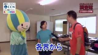 CCN「どえれぇええネタ調査隊」~ ミナモTV用~