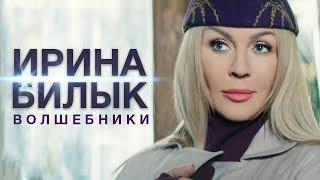 Ирина Билык - Волшебники (Official video)
