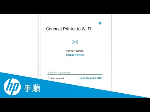 Android で HP Smart を使いながら HP 無線プリンターのセットアップする方法