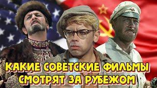 Какие советские фильмы смотрят за рубежом. ТОП СОВЕТСКИХ ФИЛЬМОВ