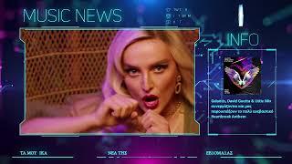 MUSIC NEWS WEEK #23