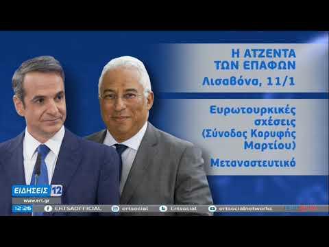 Eπίσκεψη του Κ. Μητσοτάκη στην Πορτογαλία | 10/01/21 | ΕΡΤ