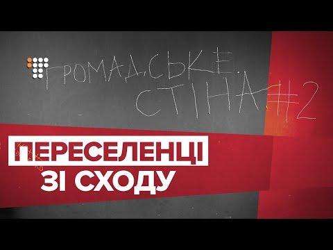Громадське.Стіна #2: переселенці зі сходу України - YouTube