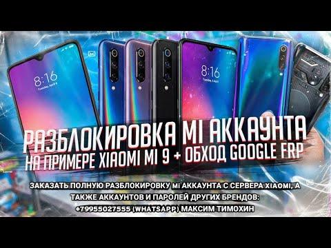 ★Полная разблокировка Mi аккаунта (пример Xiaomi mi 9 ( m1902f1g )) + обход Google FRP ( март 2020 )