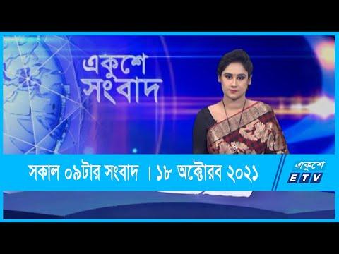 02 PM News || দুপুর ০২টার সংবাদ || 18 October 2021 || ETV News