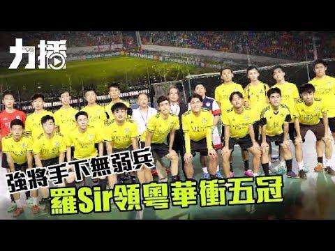 羅Sir領粵華衝五冠