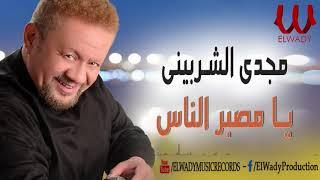 تحميل اغاني Magdy El Sherbeny - Ya Msabr Elnas / مجدي الشربيني - يا مصبر الناس MP3