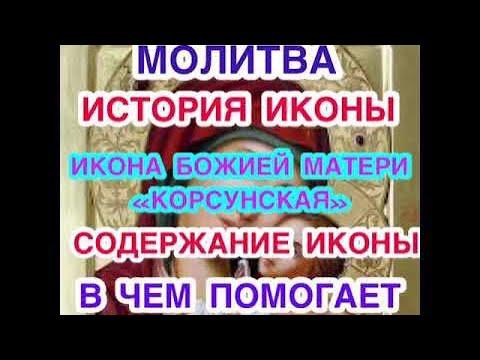 ИКОНА БОЖИЕЙ МАТЕРИ «КОРСУНСКАЯ»: ИСТОРИЯ ИКОНЫ, ЗНАЧЕНИЕ, О ЧЕМ МОЛЯТ, МОЛИТВА БОГОРОДИЦЕ