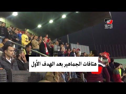 الجماهير تهتف لمروان محسن