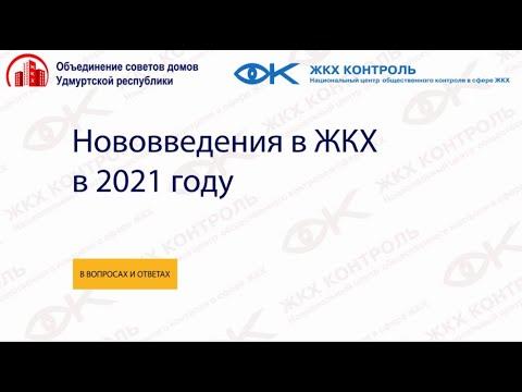 Нововведения в жилищном законодательстве в 2021 году