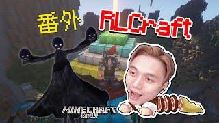 竟然翻車了 Minecraft籽岷 RLCraft生存