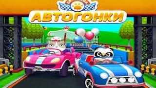 Dr. Panda Racers | Автогонки Dr.Panda | Развивающий мультик